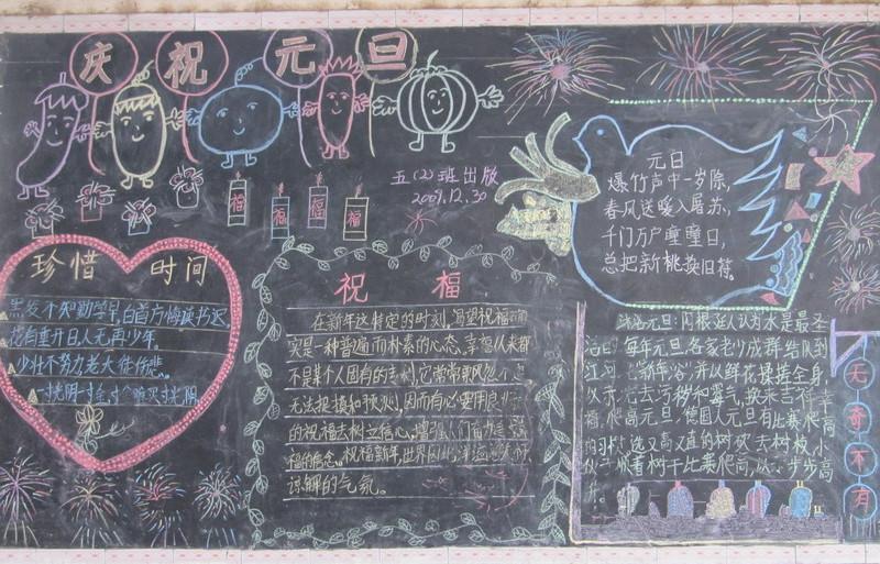 小学庆元旦黑板报:庆祝元旦 元旦祝福-小学庆元旦黑板报 新年新希望