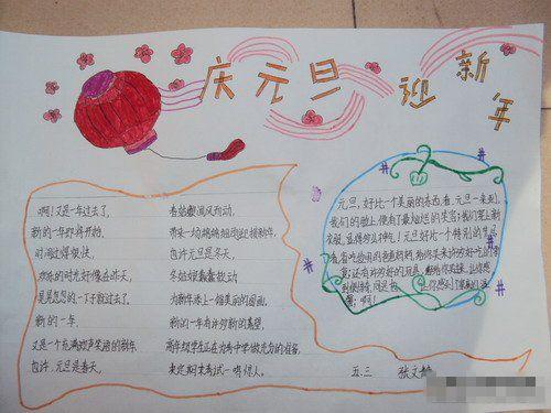 蛇年元旦节手抄报图片 庆元旦 迎新年