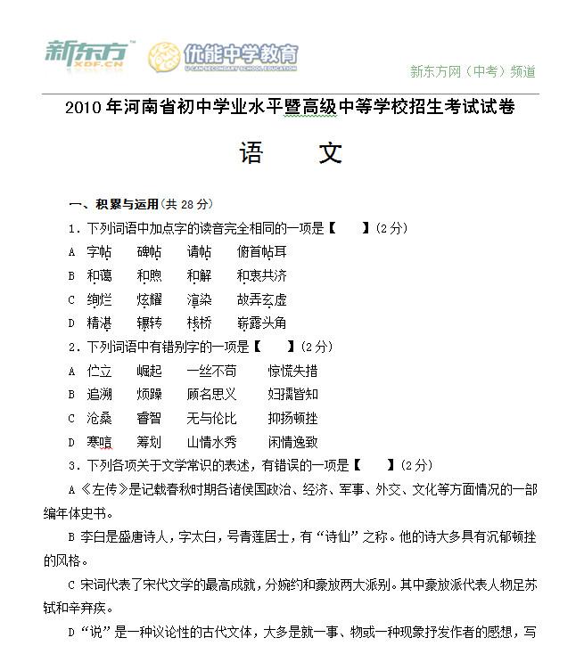 2010年河南中考语文试卷及答案
