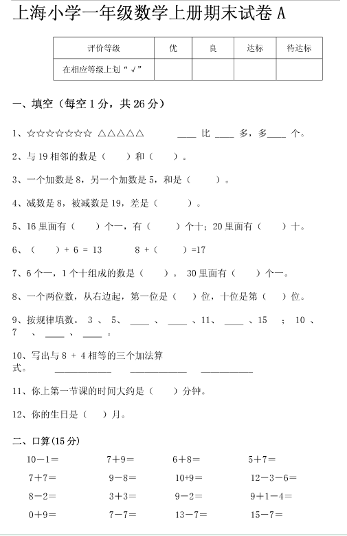 上海小学一年级数学上册期末试卷
