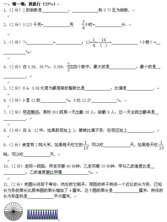 2012-2013学年六年级(上)期末数学复习试卷