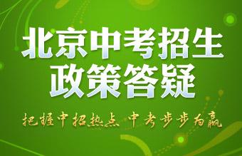 北京中考招生政策答疑