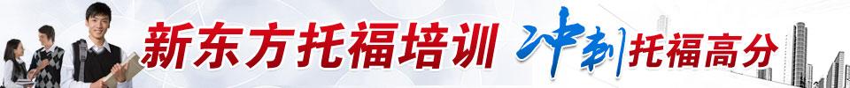 新东方丁毅:托福口语task 1 素材