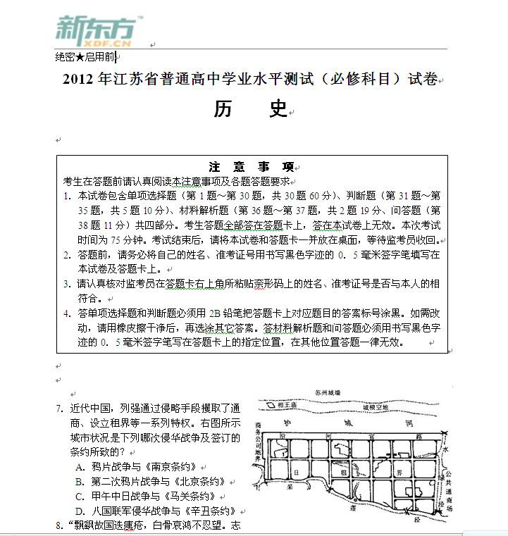 2012年江苏试卷学业水平考试高中历史高中方程式金属图片