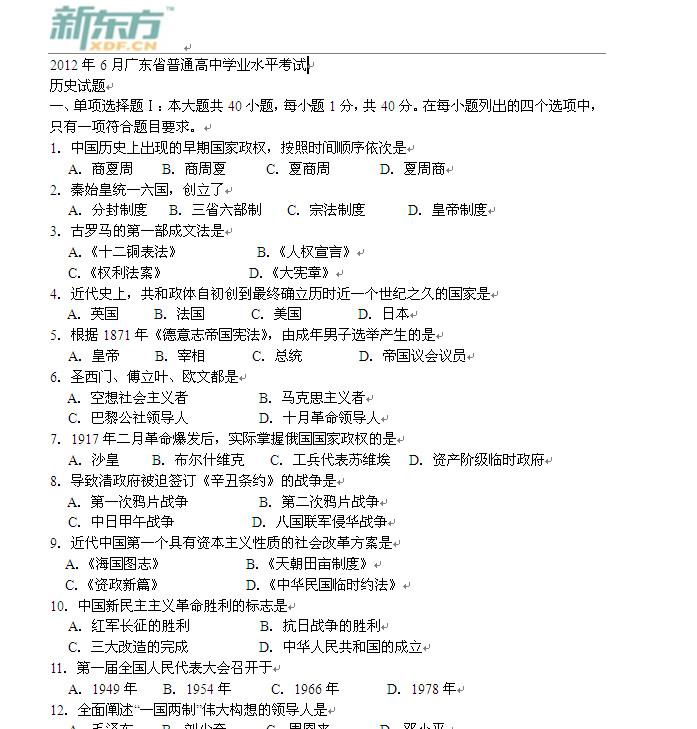 2012年6月广东历史高中水平考试学业试卷高中化学蒸馏图片