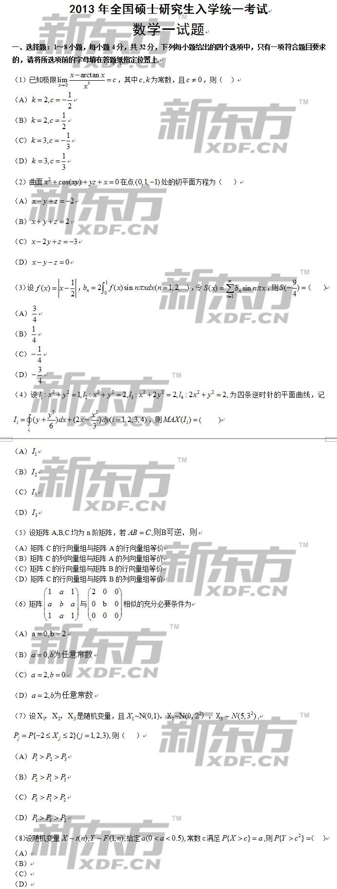 新东方:2013考研数学(一)真题完整版