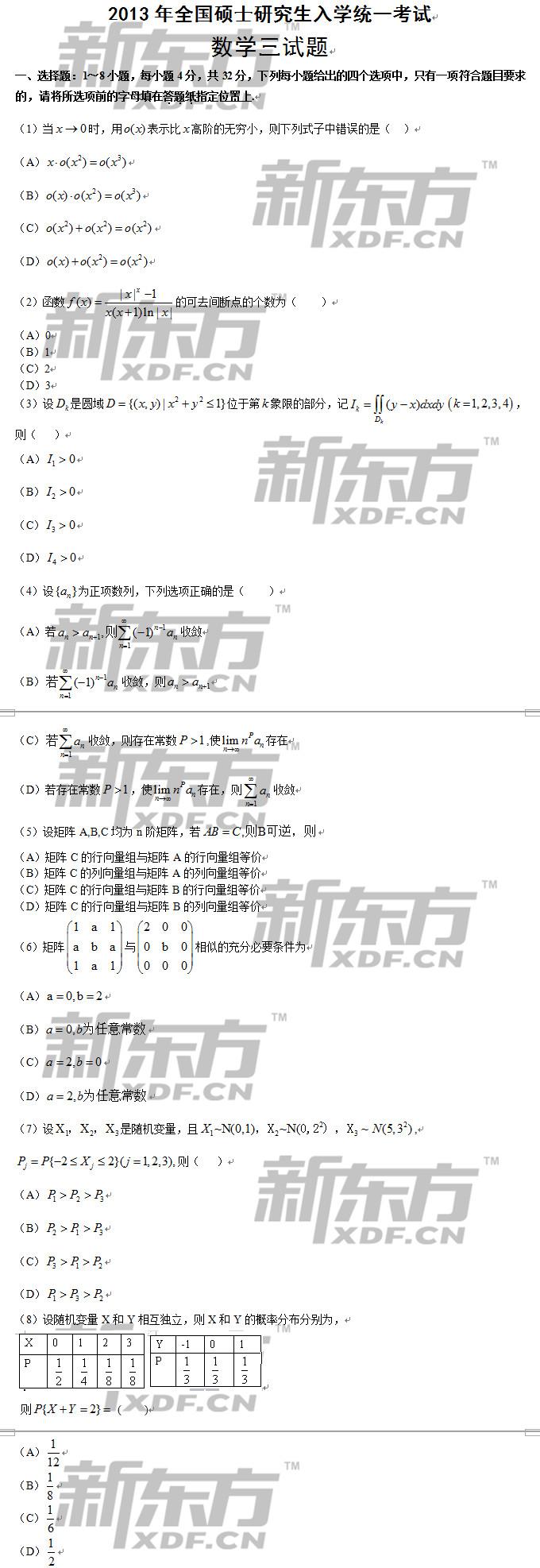 新东方:2013考研数学(三)真题完整版