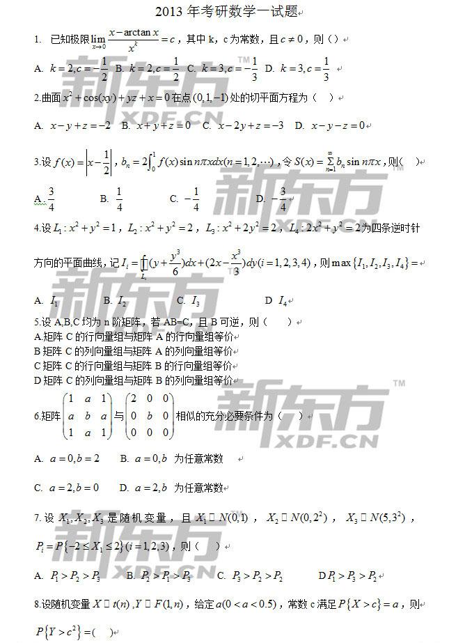 2013考研数学三试卷_考研数学十年真题点评2013数学三图片