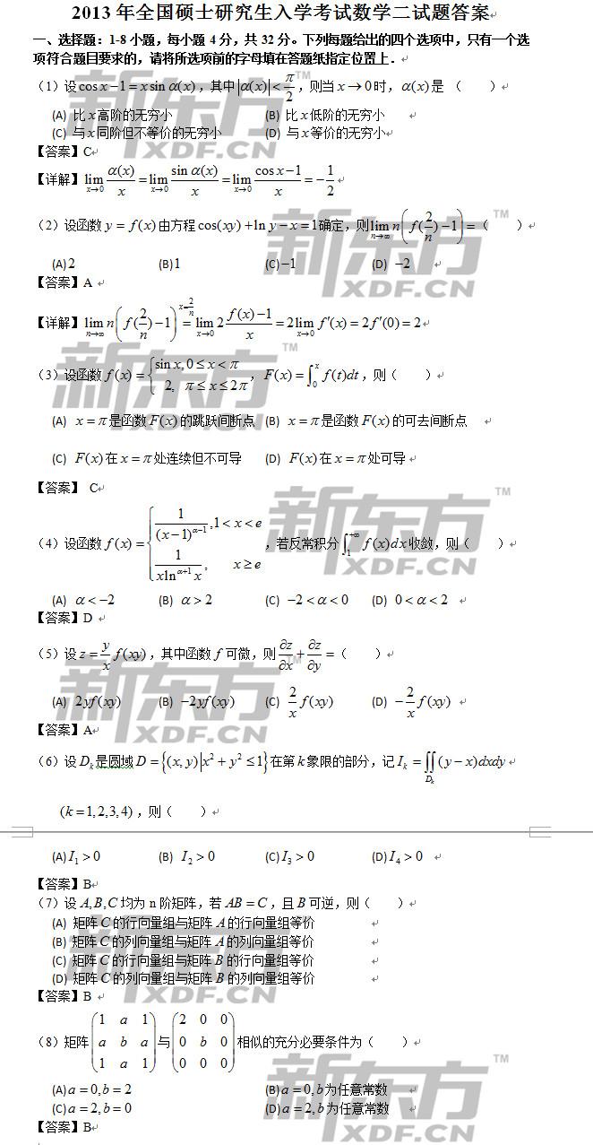 新东方权威发布:2013年考研数学(二)真题及答案解析