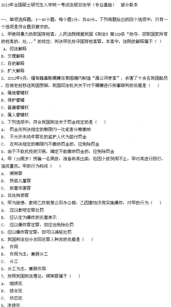 2013考研法律硕士(非法学)专业基础真题