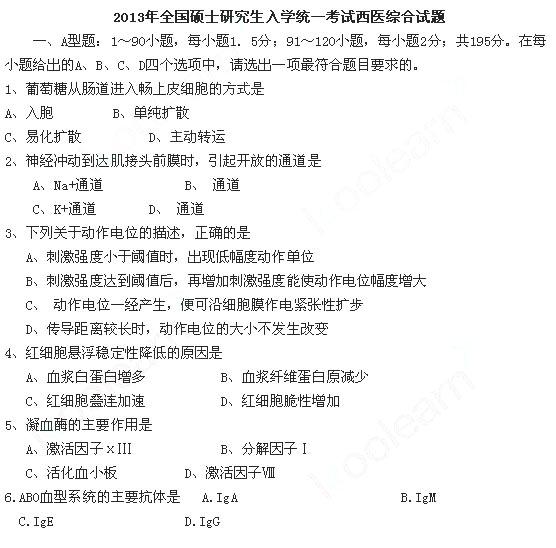2013考研西医综合考试真题(1-156题)