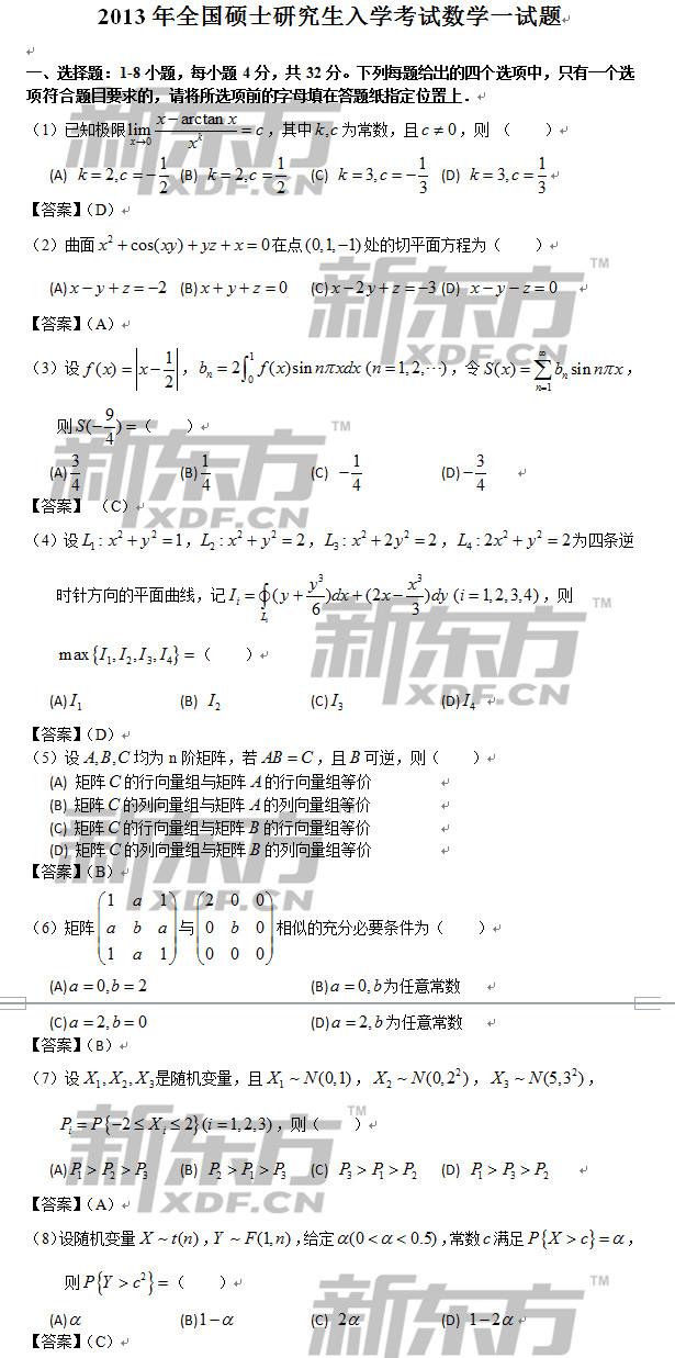 新东方权威发布:2013年考研数学(一)真题及答案解析