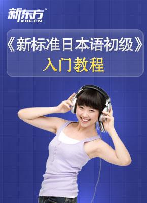 新东方新标准日语初级教程