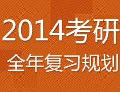 2014年考研全年规划
