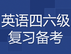 2013年6月英语四六级考试备考指导