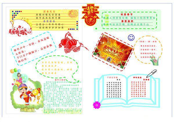 2013春节手抄报 春节拜年习俗