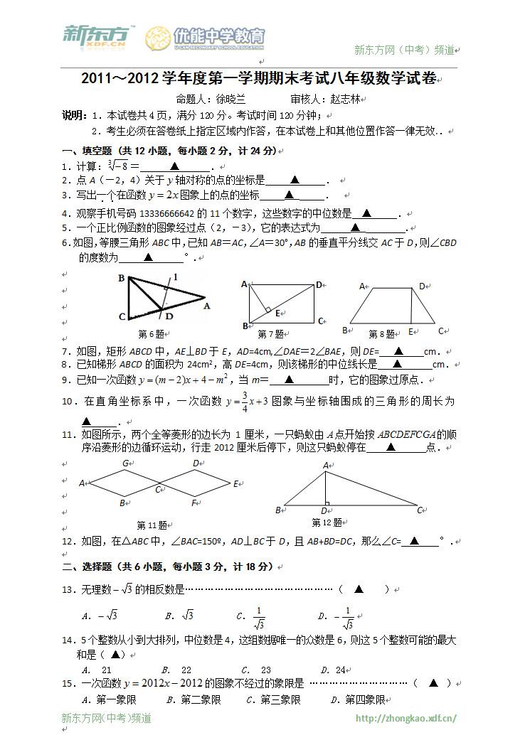 初二年级数学2011-2012学年度第一学期期末考试试卷