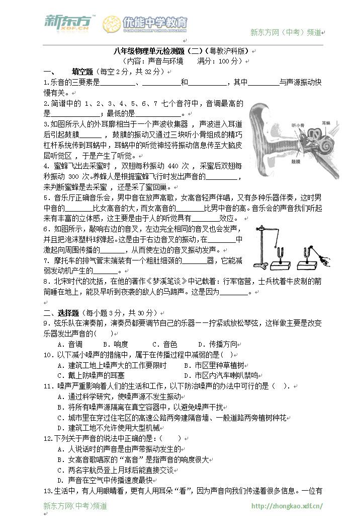 八年级物理:声音与环境练习(粤教沪科版)