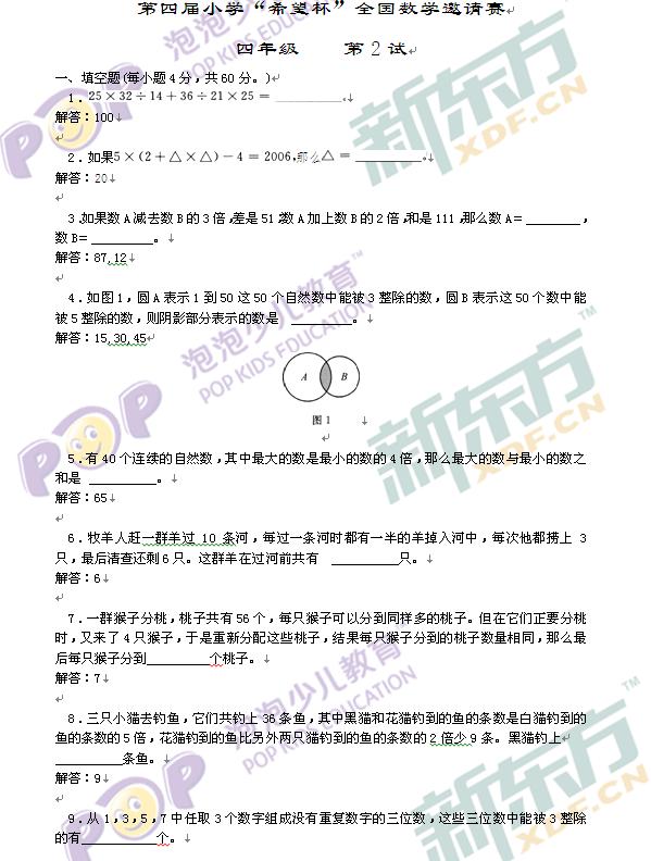 """(新东方资料)第九届小学""""希望杯""""四年级一试解答"""