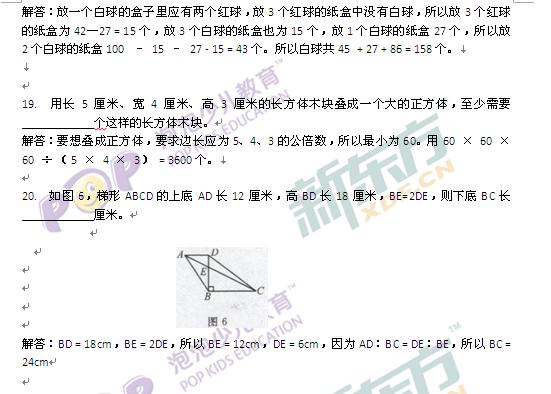 """(新东方资料)第九届小学""""希望杯""""五年级一试解答"""