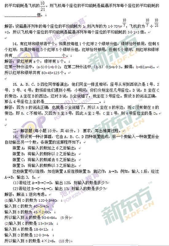 """(新东方资料)第九届小学""""希望杯""""五年级二试解答"""