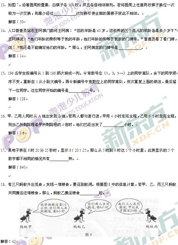 """(新东方资料)第九届小学""""希望杯""""六年级一试解答"""