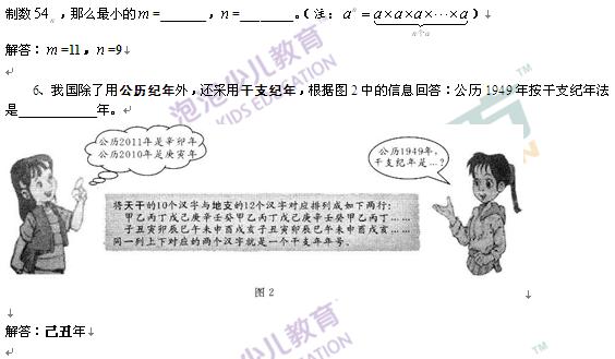"""(新东方资料)第九届小学""""希望杯""""六年级二试解答"""