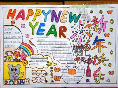 关于新年的手抄报 新年快乐