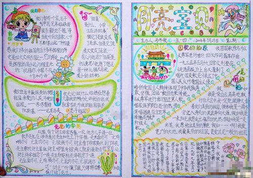 迎新年手抄报图片 欢庆春节