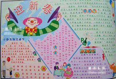 小学生新年手抄报图片:少数民族过春节-小学生新年手抄报图片 欢度