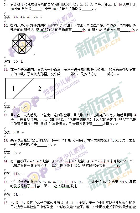 """(新东方资料)第十届小学""""希望杯""""四年级一试解答"""