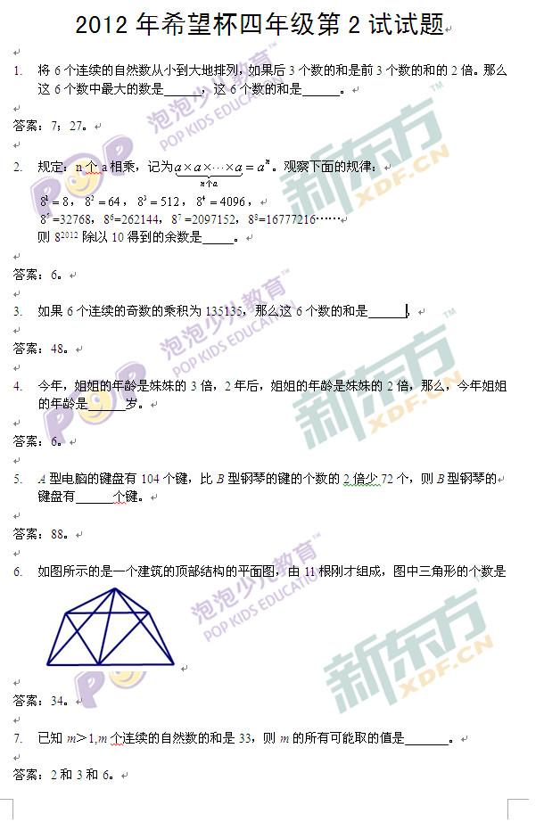 """(新东方资料)第十届小学""""希望杯""""四年级二试解答"""