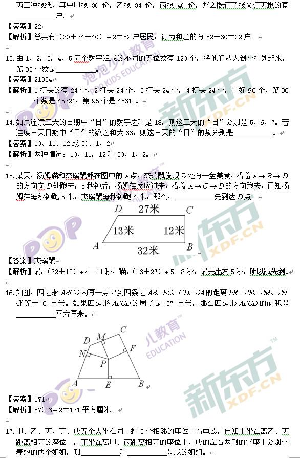 """(新东方资料)第八届小学""""希望杯""""四年级一试试题解答"""