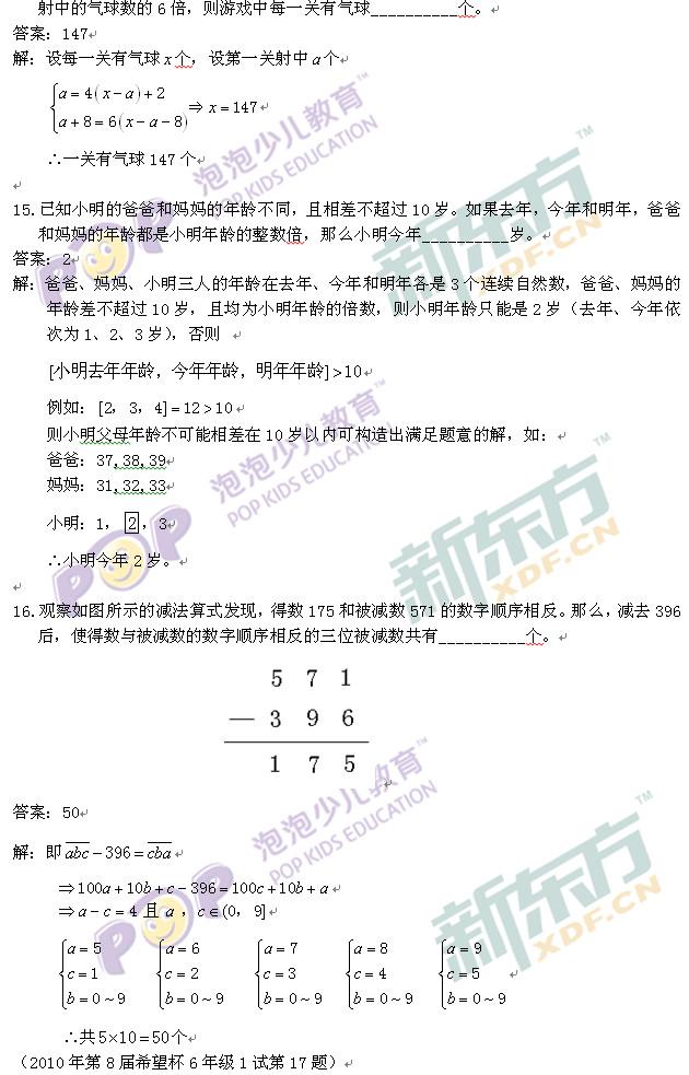 """(新东方资料)第八届小学""""希望杯""""六年级一试解答"""