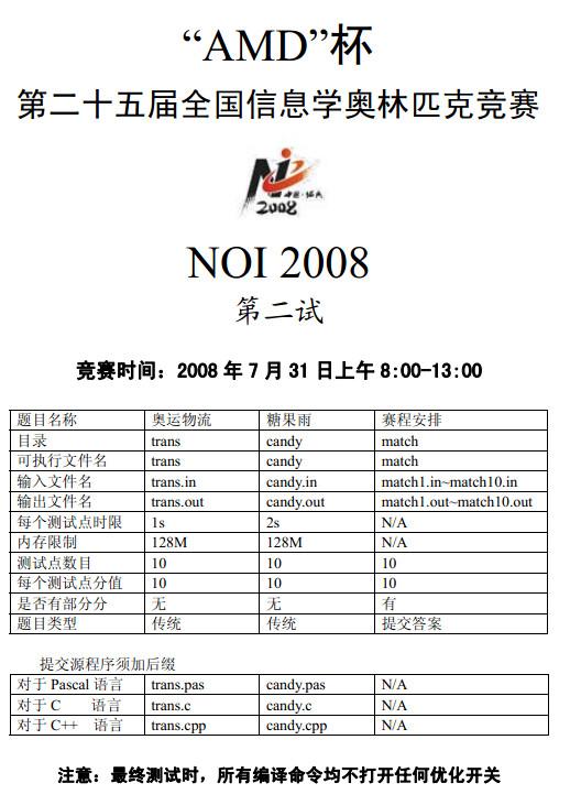 第25届全国青少年信息学奥林匹克竞赛试题(二试)