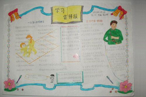 幼儿园儿歌加油干歌谱-这幅手抄报红绿颜色相间,搭配很是漂亮,以一本书的模式来排版,显