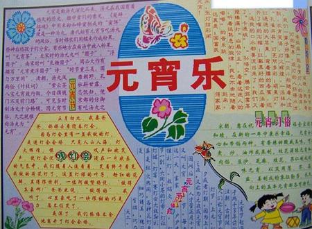 元宵节手抄报图片:元宵节习俗 观灯会