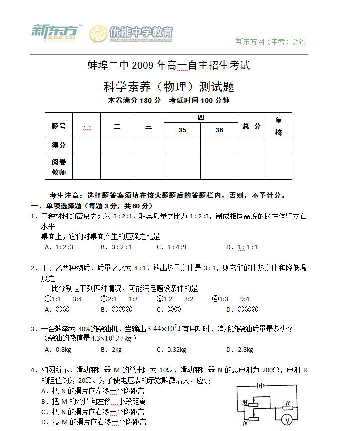 2016蚌埠二中自主招生物理试卷及答案免费