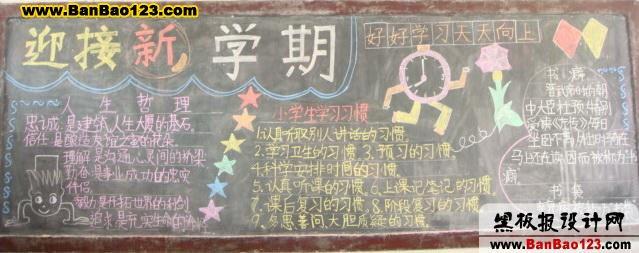 小学开学黑板报:迎接新学期