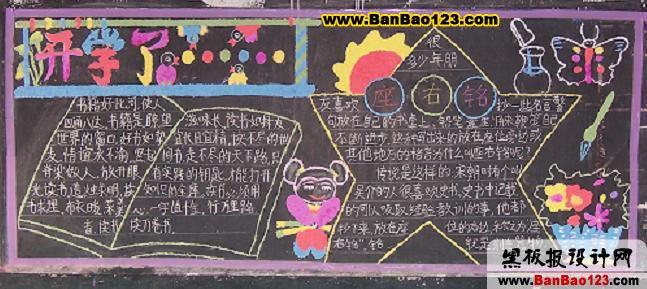 小学三年级开学了黑板报图片