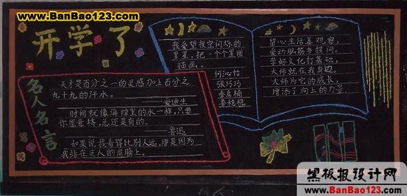 新学期新打算黑板报 开学主题板报之名人名言