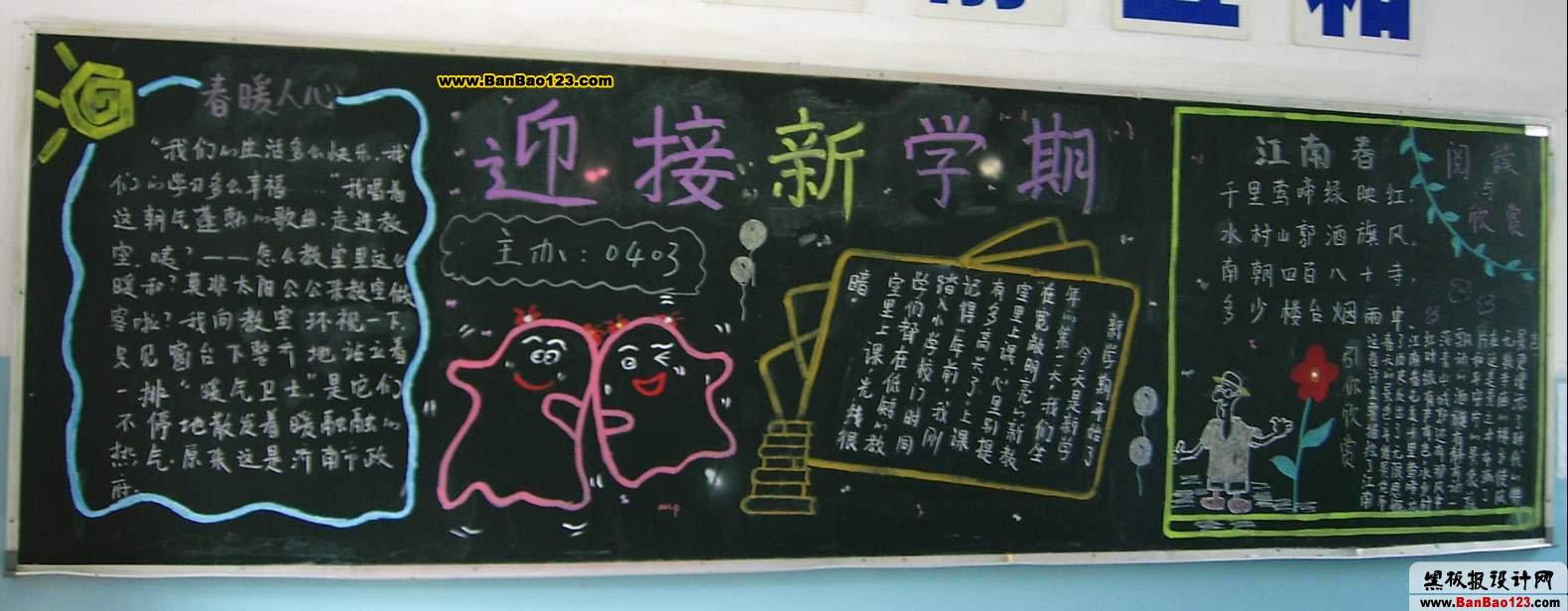 新语文新气象黑板报高中怎么分提图片学期浙江图片