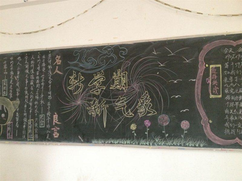 【开学了黑板报】新学期新气象黑板报高中艾滋病图片