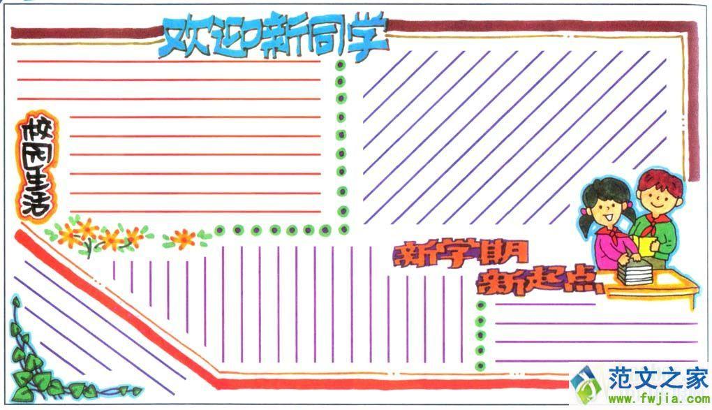 【开学了手抄报】新学期新起点图片