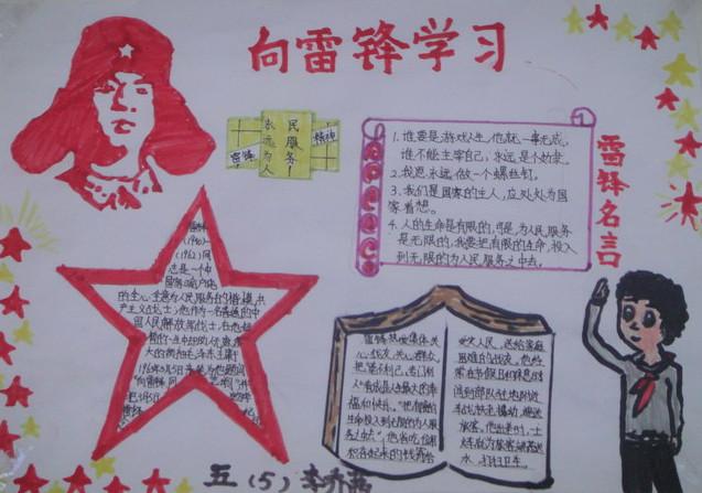 向雷锋学习手抄报图片(五年级)_新东方网