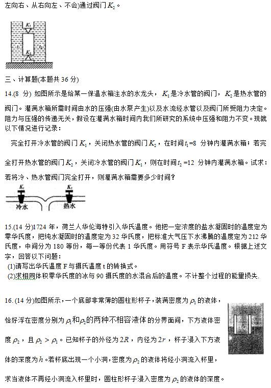 """2012年第二十六届""""大同杯""""物理竞赛复赛试题及答案"""