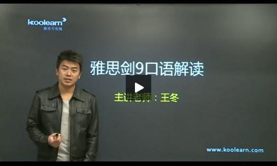 新东方王冬:雅思剑9口语部分解析(视频)