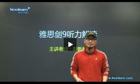 新东方彭新松:雅思剑9听力部分解析(视频)