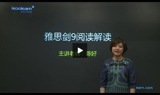 新东方陈好:雅思剑9阅读部分解读(视频)