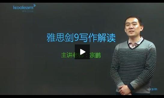 新东方宗鹏:雅思剑9写作部分解读(视频)